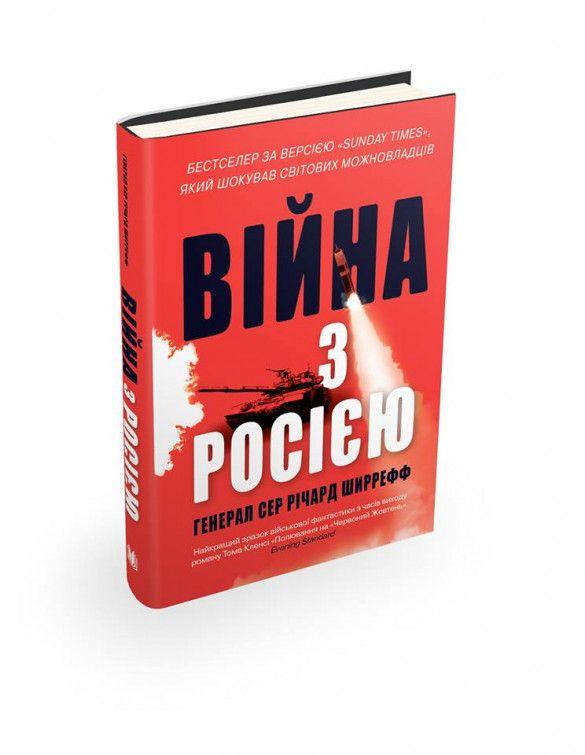 книжка війна з росією
