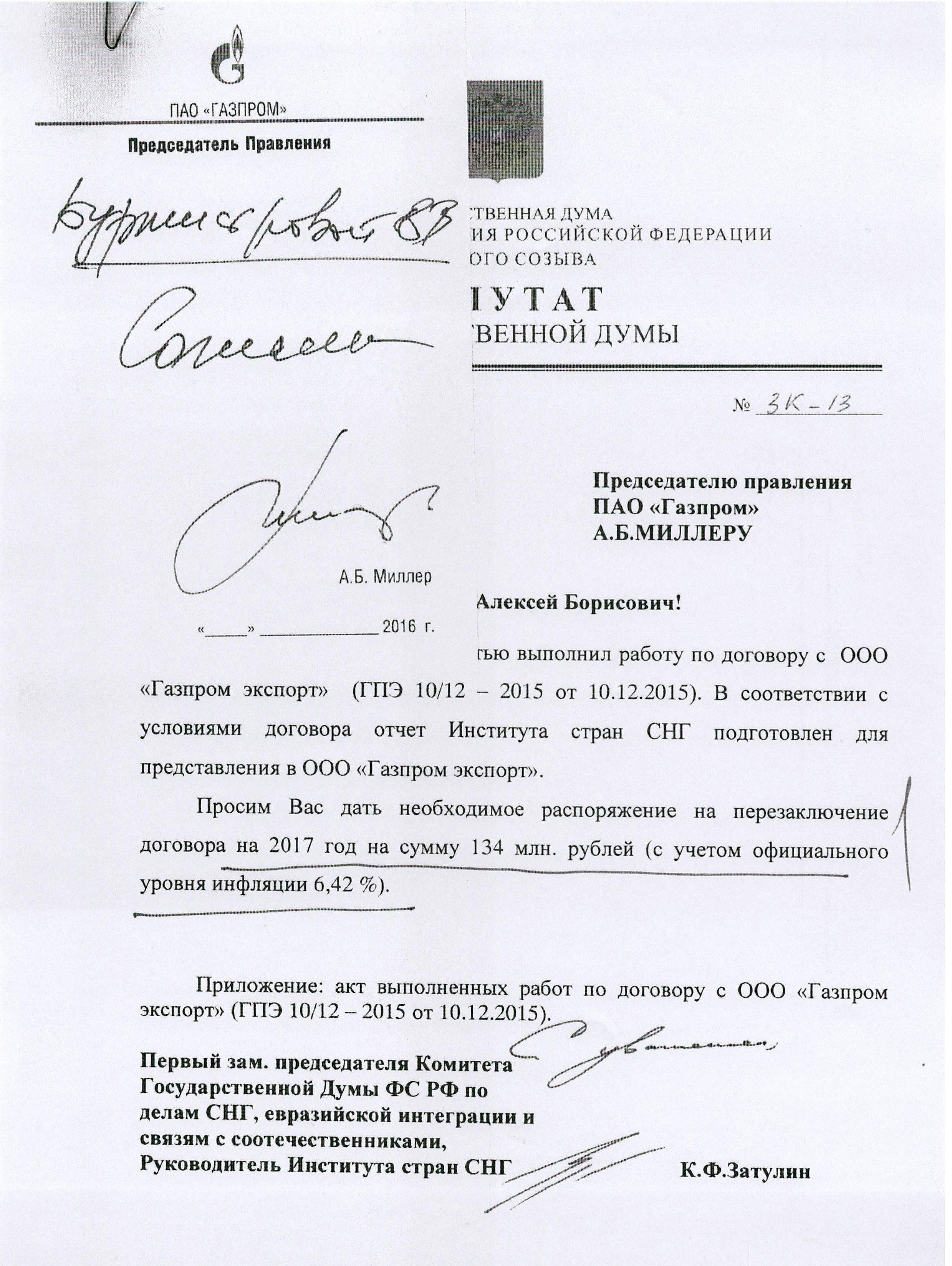 дамп документів інститут снд_1
