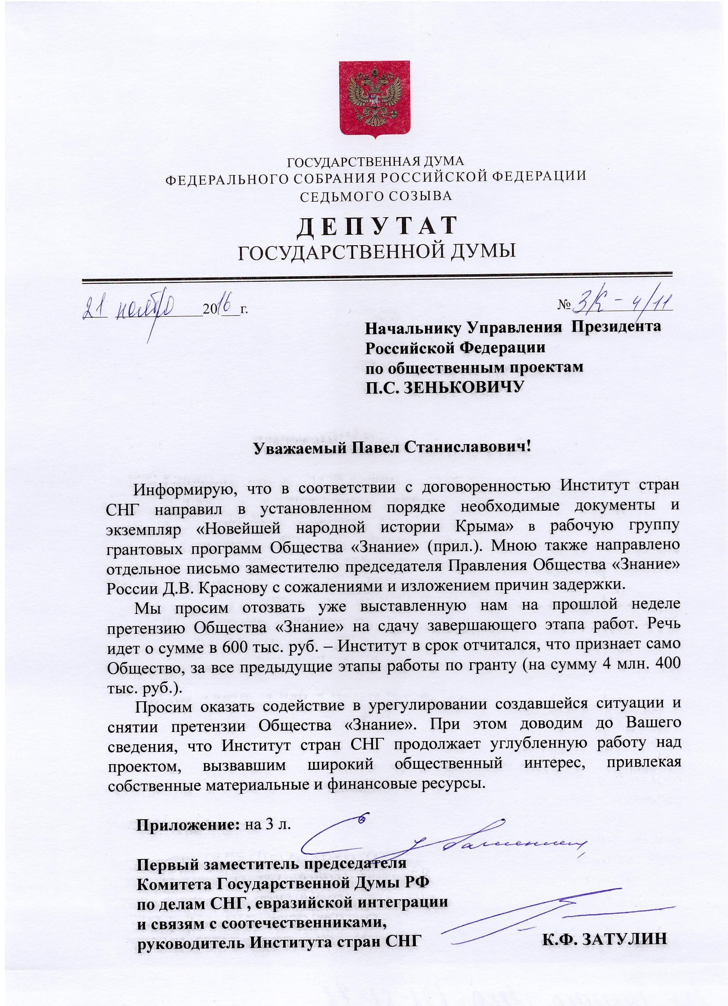 дамп документів інститут снд_2