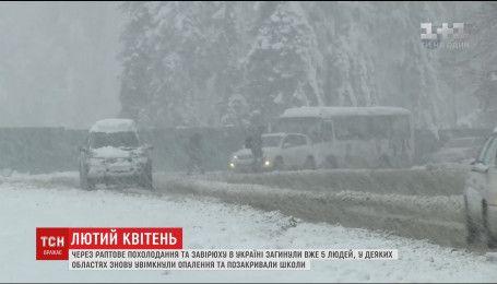 Пять человек погибло в авариях из-за непогоды в Украине