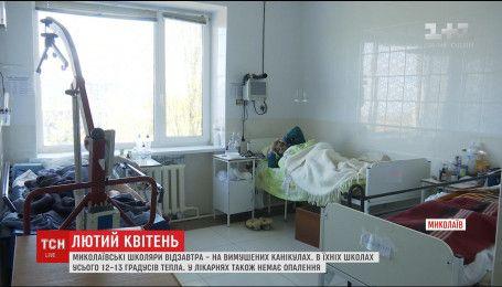 Из-за холода в школах Николаева объявили вынужденные каникулы, а в больницах запаслись обогревателями