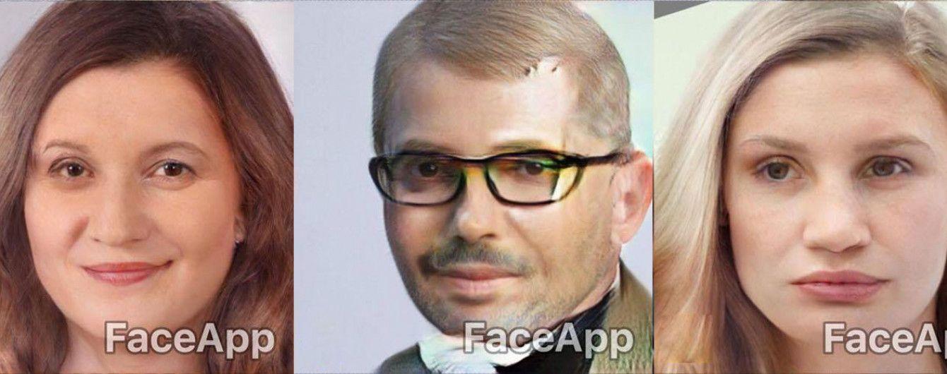 Тимошенко без коси та чарівний Луценко. Завдяки цікавому телефонному додатку українські політики змінили стать