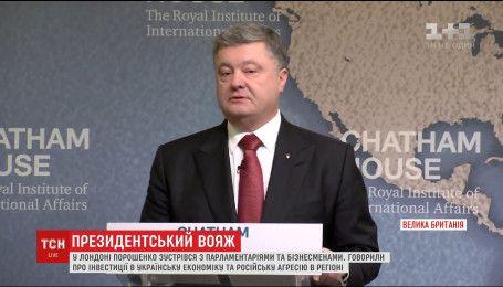 Порошенко обсудил с британскими парламентариями украинскую экономику и агрессию РФ в регионе