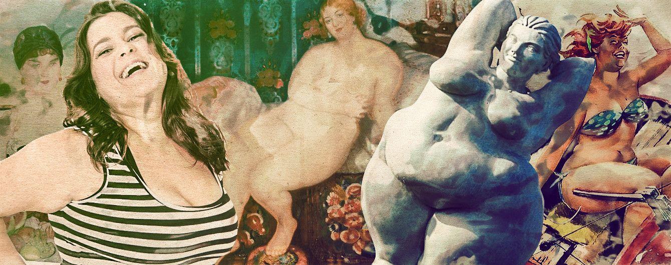 Жир и гордость, часть 2