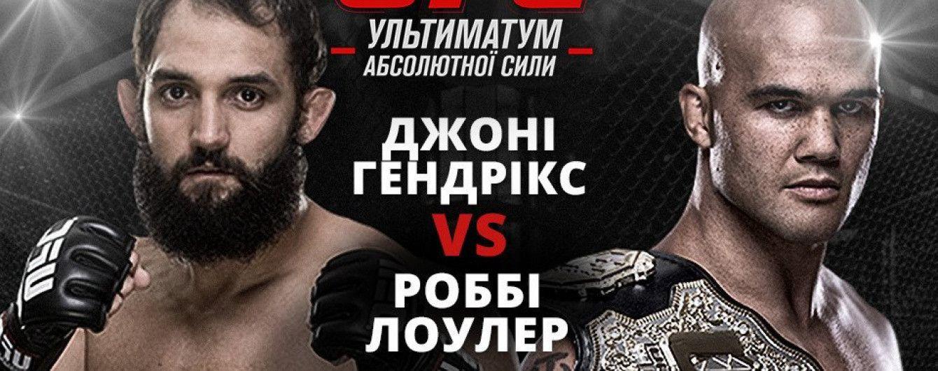 Дивись бій UFC Джона Гендрікса проти Роббі Лоулера на ТСН Проспорт та 2+2