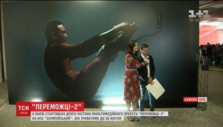 """У Києві стартувала друга частина мультимедійного проекту """"Переможці-2"""""""