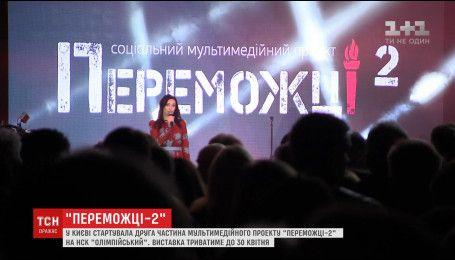 """Новий проект із серії """"Переможці"""" презентували на НСК """"Олімпійському"""""""