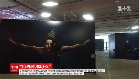 """У Києві офіційно відкрили виставку фотографій проекту із серії """"Переможці"""""""
