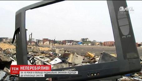 """""""Неперебірливі"""": за 10 років Польща змінила підходи до утилізації сміття"""