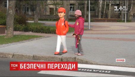 В Виннице установили фигурки в виде детей, которые собираются перейти дорогу