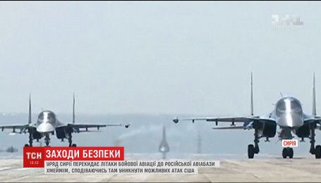 Після удару ракет США уряд Асада почав переміщення авіації країни ближче до авіабази РФ