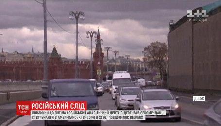 Российский аналитический центр готовил рекомендации с вмешательства в прошлогодние выборы США