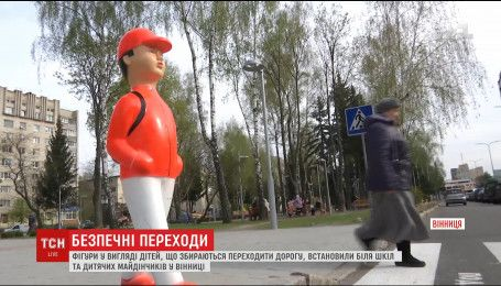 В Виннице возле пешеходных переходов установили фигурки в виде детей