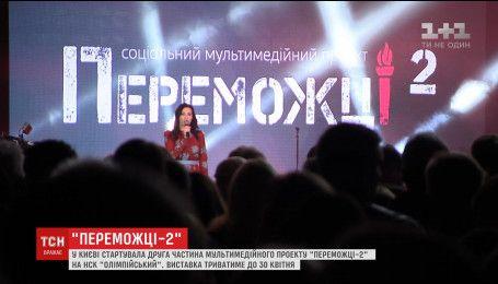 """Офіційне відкриття другої частини мультимедійного проекту """"Переможці 2"""" відбулось у столиці"""