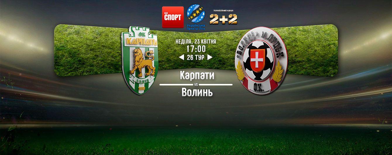 Карпати - Волинь - 1:0. Відео матчу