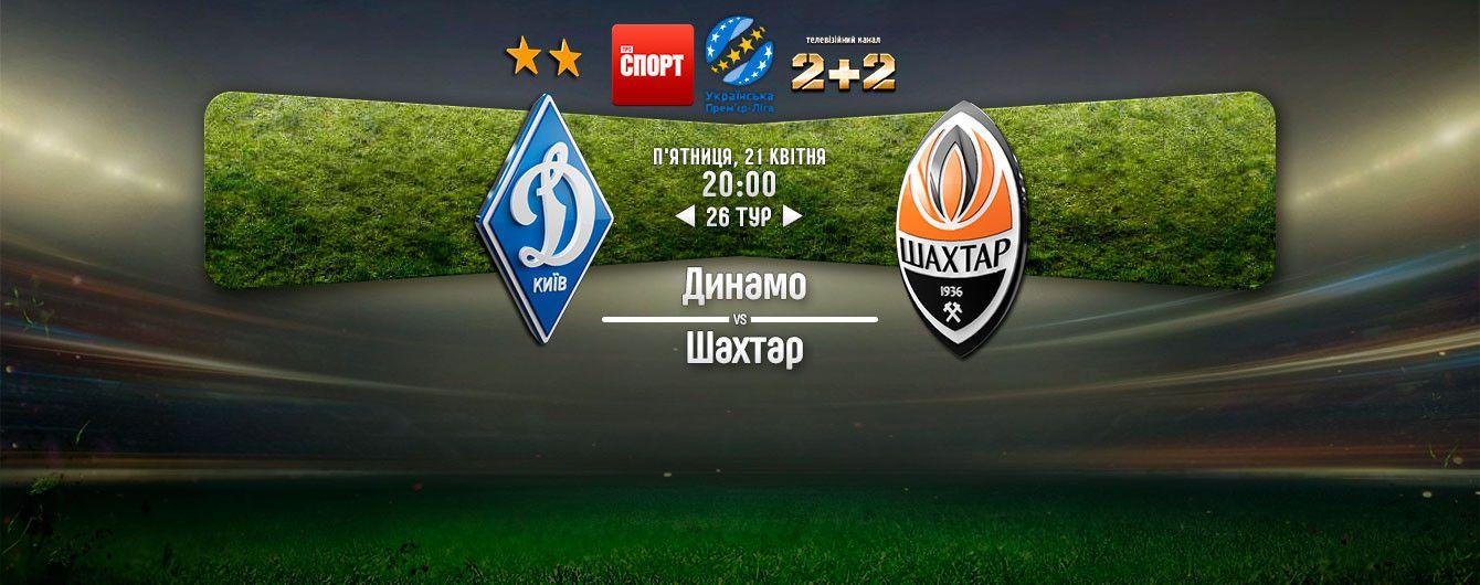 Динамо - Шахтер - 0:1. Видео матча чемпионата Украины
