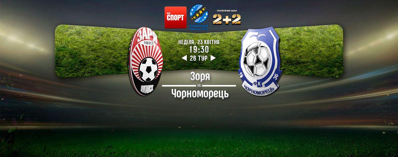 Зоря - Чорноморець - 1:2. Відео матчу