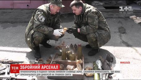 В Николаеве разоблачили хранилище оружия, предназначенного для диверсий на майские праздники