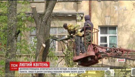 Рятувальники та комунальні служби Дніпра працюють у посиленому режимі
