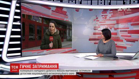 НАБУ офіційно вручає підозру Миколі Мартиненку