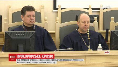 Суд відмовив у розгляді позову Шокіна про поновлення його на посаді