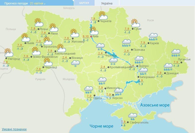 погода на 21 квітня