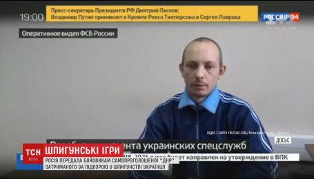 РФ передала боевикам задержанного по подозрению в шпионаже украинца