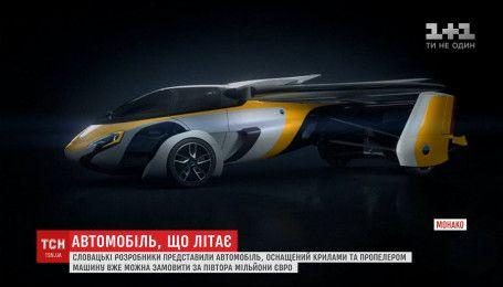 В Монако представили автомобиль, оснащенный крыльями и пропеллером