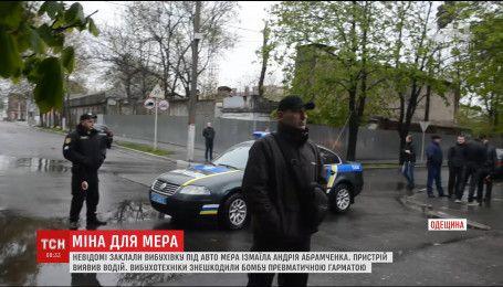 В Одесской области под авто мэра города Измаил подложили взрывчатку