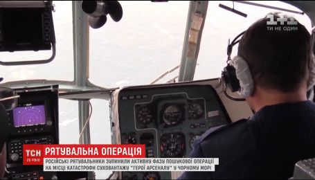 """Російські рятувальники зупинили активні пошуки на місці катастрофи судна """"Герої Арсеналу"""""""