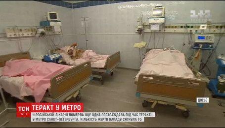 Зросла кількість жертв теракту у метро Петербургу
