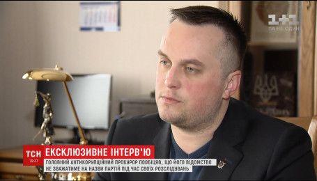 Холодницький не зважатиме на партії, до яких належать депутати, під час розслідування їхніх справ