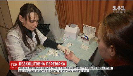 В Киеве в течение дня работала амбулатория для бесплатного теста на ВИЧ и гепатит