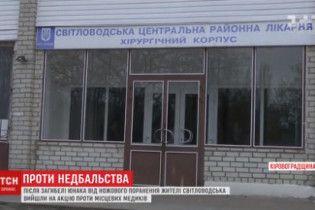 На Кіровоградщині вибухнув протест через смерть 19-річного хлопця