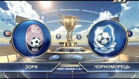 Заря - Черноморец - 1:2. Видео матча