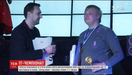 На IT-чемпіонаті в Києві винайшли спосіб, як допомогти незрячим оминати перепони на дорозі