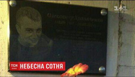 Памятную доску Герою Небесной сотни забросали яйцами в Ровно