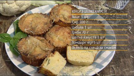 Кекси з цвітної капусти - рецепти Сенічкіна