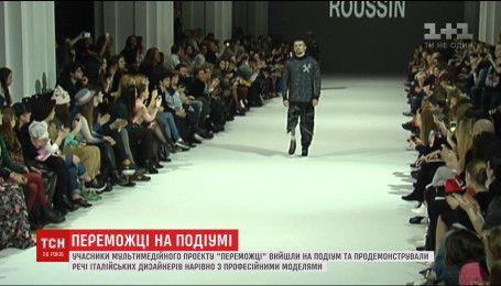 """Герої мультимедійного проекту """"Переможці"""" стали учасниками показу італійської моди"""