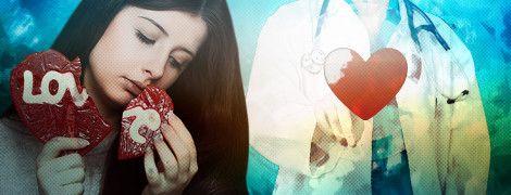 Як склеїти розбите серце