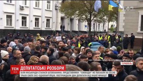 """У Тернополі почубилися депутати, коли колишні """"свободівці"""" спробували зайти до міськради"""