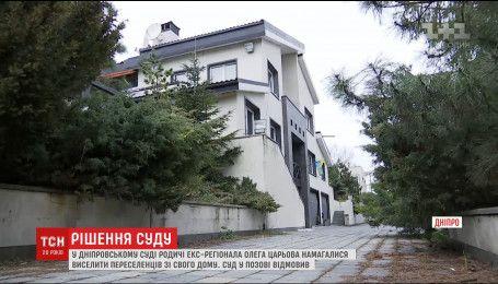 Суд дозволив переселенцям жити в покинутому будинку екс-нардепа Царьова