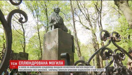 На Байковому цвинтарі вандали викрали бронзові елементи з пам'ятника Лесі Українки