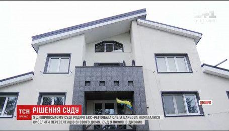Дніпровський райсуд відмовив сину Царьова у позові на виселення з дому батька переселенців