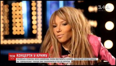 Російська співачка Самойлова замість Євробачення вирішила знову поїхати до Криму