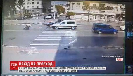 В центре Луцка автомобиль снес мать с ребенком прямо на переходе