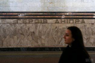"""У Києві закриють один з вестибюлів станції """"Героїв Дніпра"""""""