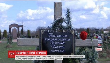 В Днепре провели панихиду по погибшим бойцами, чьи имена до сих пор не удалось установить