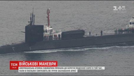 Американська атомна субмарина прибула до берегів Південної Кореї