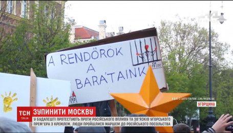 В Будапеште тысячи людей устроили протест против связей венгерского премьера с Кремлем